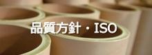 品質方針・ISO