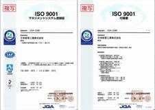 ISO9001全社